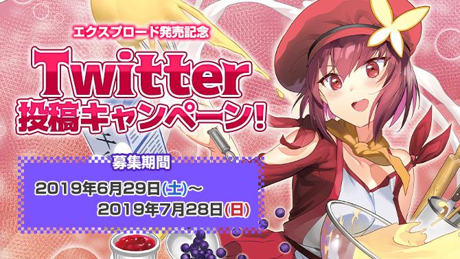 エクスプロード発売記念 Twitter投稿キャンペーン開催!