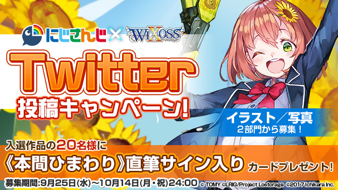 にじさんじ×WIXOSS イラスト/写真 投稿キャンペーン 開催!