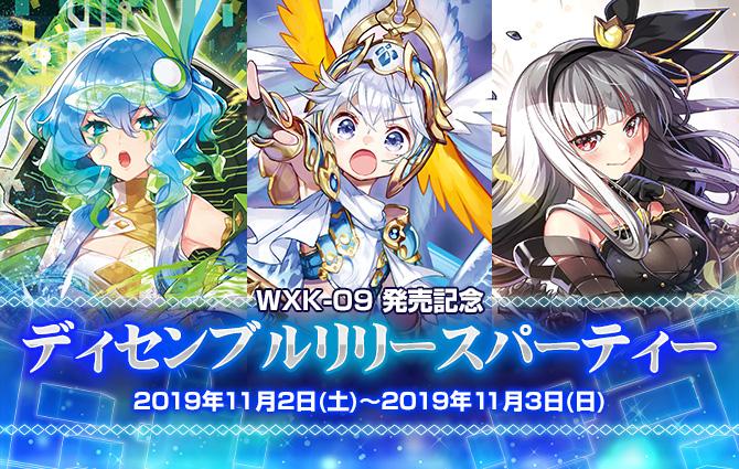 WXK-09発売記念「ディセンブルリリースパーティ」開催!