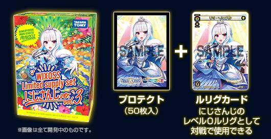 WIXOSS Limited supply set にじさんじver. vol.3