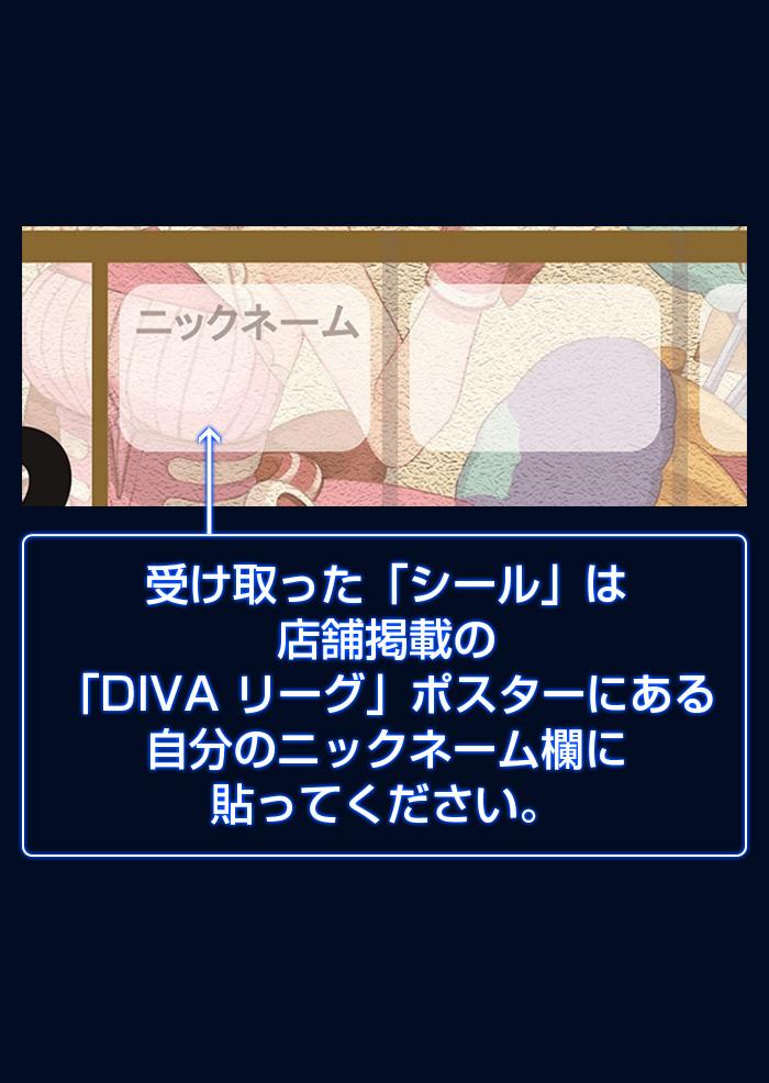 店舗特別イベント「DIVA リーグ」開催!