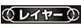 【レイヤー】