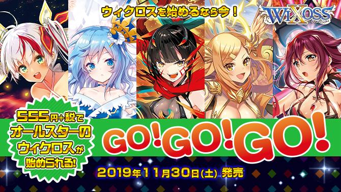 555オールスターデッキ 2019年11月30日(土)発売!