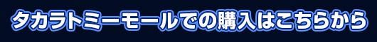 タカラトミー/ウィクロスTCG 構築済みデッキ〔WDK16〕 タカラトミーモールでの購入はこちらから