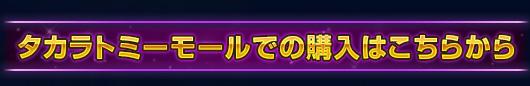 タカラトミー/ウィクロスTCG 構築済みデッキ〔WDK17〕 タカラトミーモールでの購入はこちら
