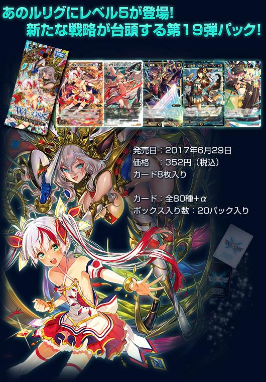 タカラトミー/ウィクロスTCG ブースター〔WX-19〕