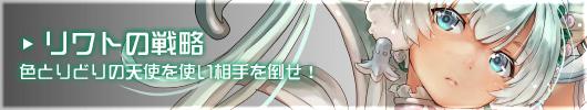 WX-21 リワトのデッキ紹介