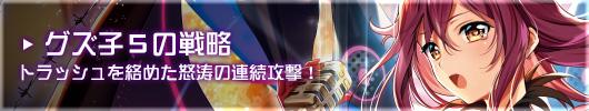 WX-22 グズ子5のデッキ紹介