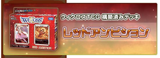 ウィクロスTCG 構築済みデッキレッドアンビション 〔WXD-02]