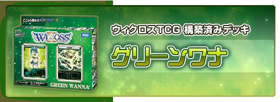 ウィクロスTCG 構築済みデッキグリーンワナ 〔WXD-04]