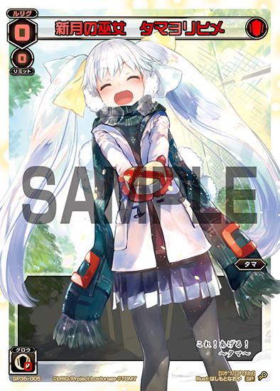 タカラトミー/ウィクロスTCG ブースター〔WXEX-1〕 SP35-005