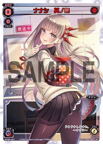 タカラトミー/ウィクロスTCG ブースター〔WXEX-1〕 SP35-021