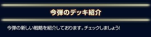 タカラトミー/ウィクロスTCG ブースター〔WXK-01〕