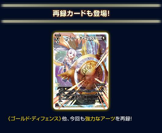 タカラトミー/ウィクロスTCG ブースター〔WXK-02〕