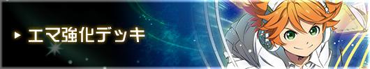 WDK-11 エマ強化デッキ紹介ページへのリンクバナー画像
