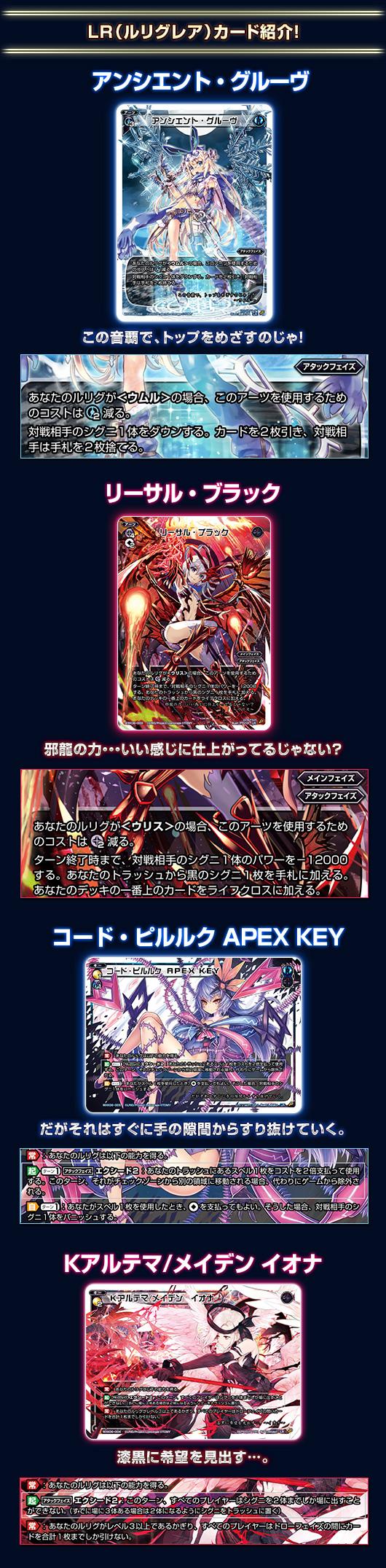 タカラトミー/ウィクロスTCG ブースター〔WXK-06〕LR(ルリグレア)カード紹介!