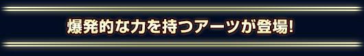 タカラトミー/ウィクロスTCG ブースター〔WXK-07〕 爆発的な力を持つアーツが登場!