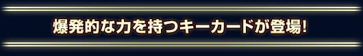 タカラトミー/ウィクロスTCG ブースター〔WXK-07〕 爆発的な力を持つキーカードが登場!