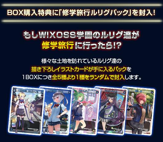 タカラトミー/ウィクロスTCG ブースター〔WXK-07〕 BOX購入特典に「修学旅行ルリグパック」を封入!