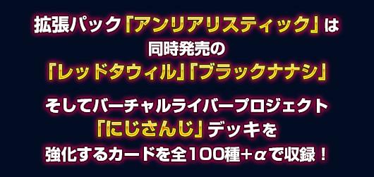 タカラトミー/ウィクロスTCG ブースター〔WXK-08〕 概要
