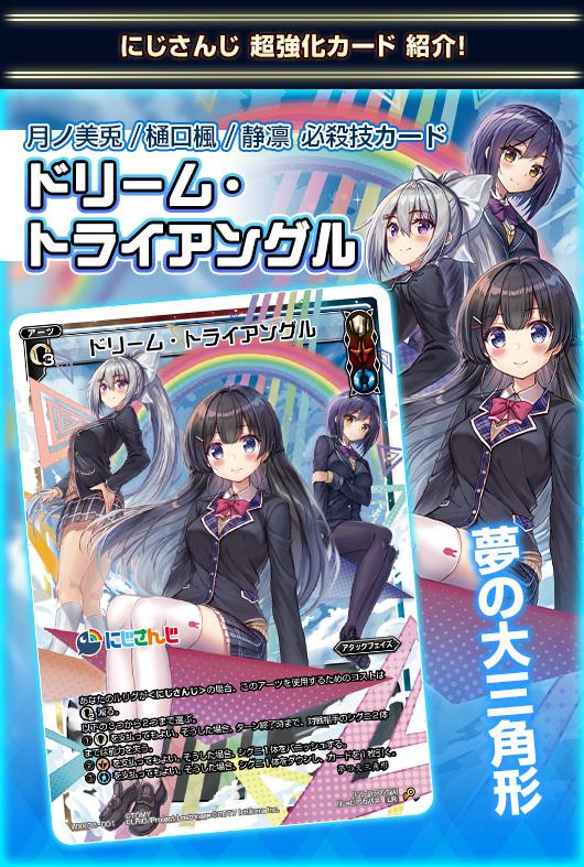 タカラトミー/ウィクロスTCG ブースター〔WXK-08〕 にじさんじ 超強化カード 紹介!