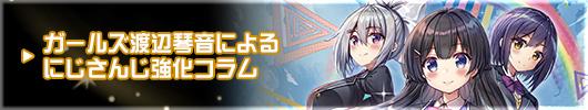 タカラトミー/ウィクロスTCG ブースター〔WXK-08〕 にじさんじ強化デッキコラムバナー