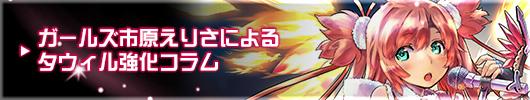 タカラトミー/ウィクロスTCG ブースター〔WXK-08〕 タウィル強化デッキコラムバナー