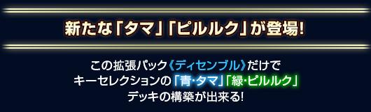 タカラトミー/ウィクロスTCG ブースター〔WXK-09〕新たな「タマ」「ピルルク」が登場!