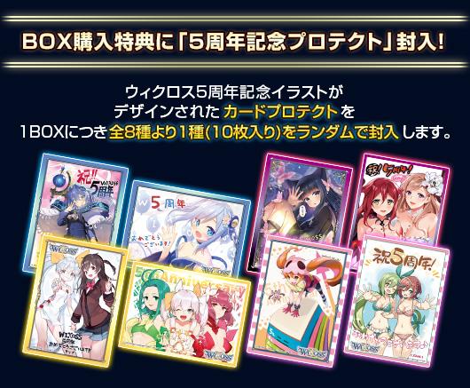 タカラトミー/ウィクロスTCG ブースター〔WXK-09〕 BOX購入特典に「5周年記念プロテクト」封入!