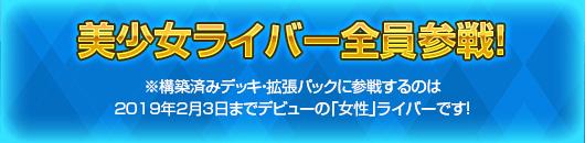 タカラトミー/ウィクロスTCG にじさんじ×ウィクロス 美少女ライバー全員参戦!