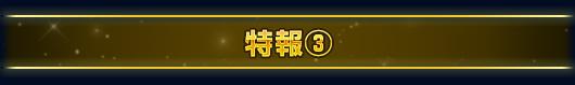 タカラトミー/ウィクロスTCG にじさんじ×ウィクロス 特報③
