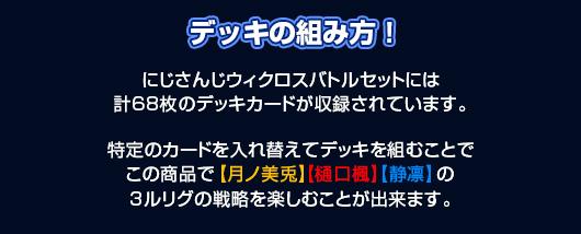 タカラトミー/ウィクロスTCG にじさんじ×ウィクロス デッキの組み方!