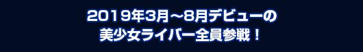 タカラトミー/ウィクロスTCG にじさんじ×ウィクロス 第2弾決定!