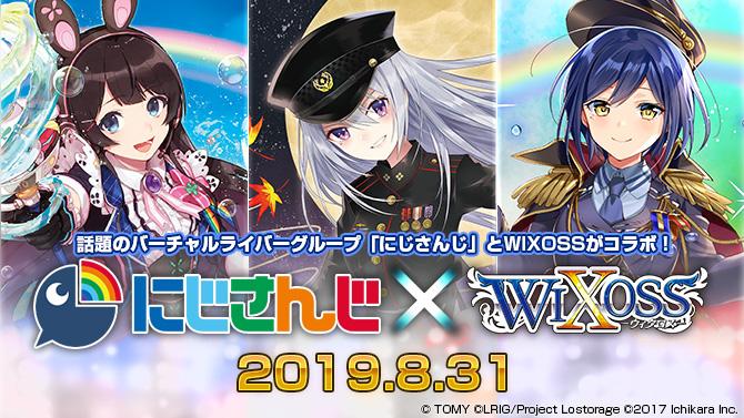 にじさんじ×ウィクロスバトルセット 2019年8月31日発売!