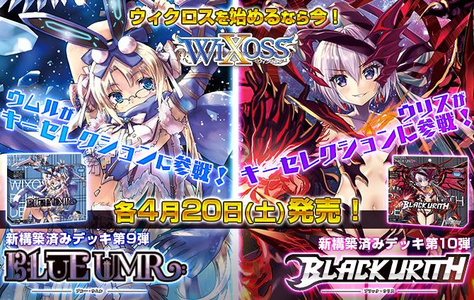 構築済みデッキ9弾・10弾 ブルーウムル、ブラックウリス 2019年4月21日発売!