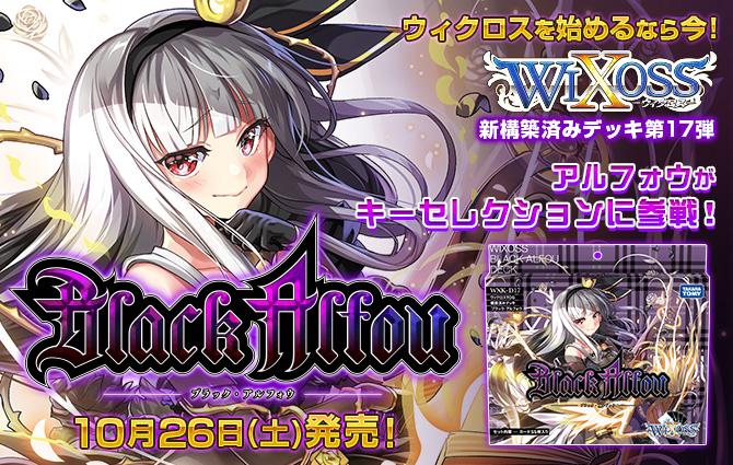 構築済みデッキ17弾 ブラックアルフォウ 2019年10月26日発売!