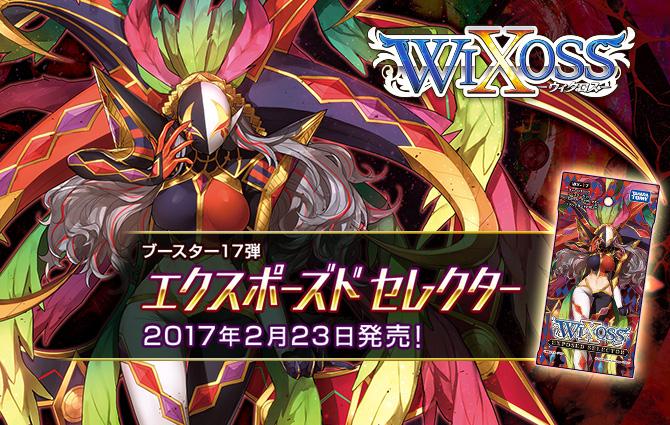 ブースター17弾 エクスポーズド セレクター 2017年2月23日発売!