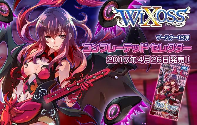 ブースター18弾 コンフレーテッドセレクター 2017年4月26日発売!