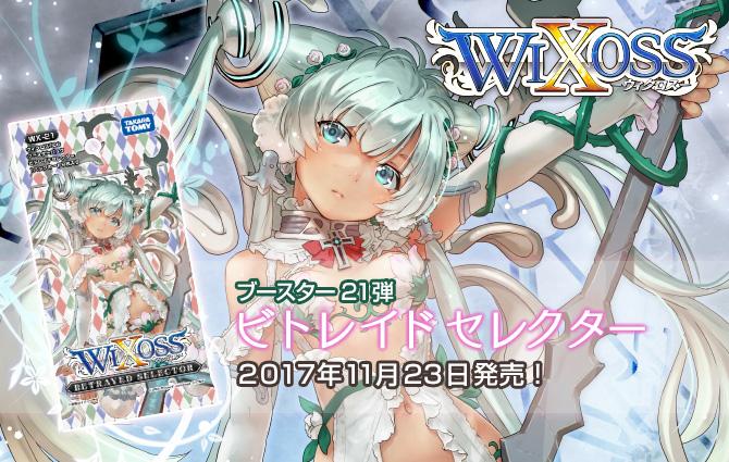 ブースター21弾 ビトレイドセレクター 2017年11月23日発売!