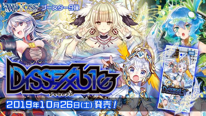 ブースター9弾 ディセンブル 2019年10月26日発売!
