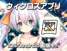 WIXOSS公式アプリ