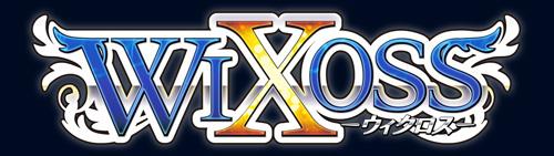 WIXOSSコラム 第41回 01