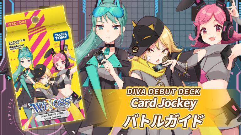 デッキ「Card Jockey」バトルガイド