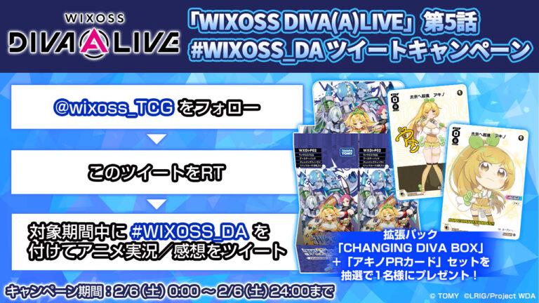 「WIXOSS DIVA(A)LIVE」第5話 連動キャンペーン!