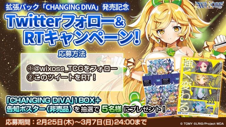 「CHANGING DIVA」発売記念 Twitterフォロー&RTキャンペーン!