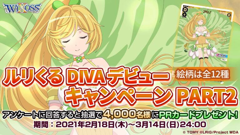 ルリくるDIVAデビューキャンペーン PART2!