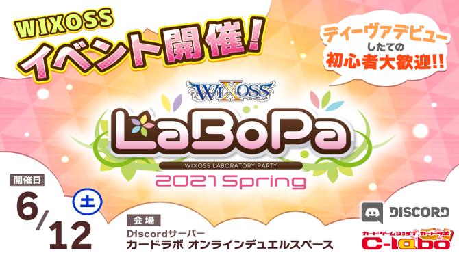 6/12(土)「オンライン ラボパ 2021 Spring」開催!