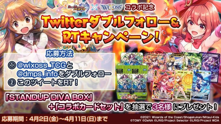 デュエプレ×WIXOSS コラボ記念 Twitterフォロー&RTキャンペーン!
