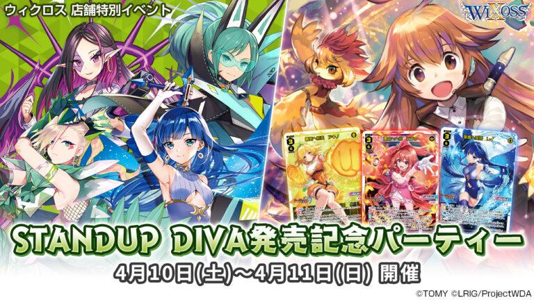 STANDUP DIVA 発売記念パーティー 開催!