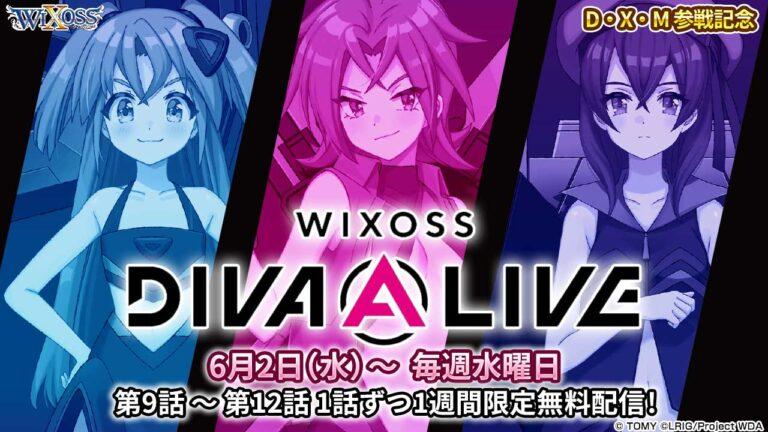 「WIXOSS DIVA(A)LIVE」期間限定無料配信!